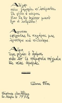Poetry Quotes, Wisdom Quotes, Greek Language, Human Dignity, Greek Culture, Greek Quotes, Book Lovers, Favorite Quotes, Philosophy
