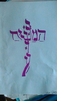 Yeshua HaMashiach  ישוע המשיח