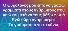 Funny Greek Quotes, Funny Quotes, Free Therapy, Funny Images, Laugh Out Loud, Picture Quotes, Jokes, Lol, Laughing