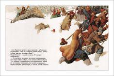 The Fool and the Fish. Illustrator Gennady Spirin.