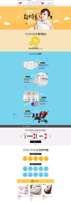 11번가 이벤트 - Love a good success story? Learn how I went from zero to 1 million in sales in 5 months with an e-comme