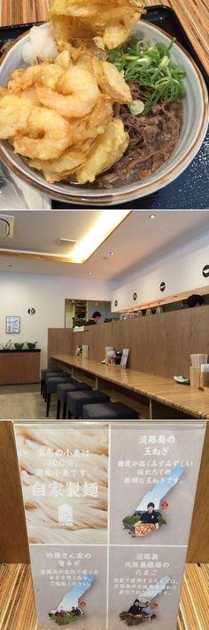 うどん工房 淡家 06-6567-8819 大阪市西区西本町1-10-22 AXIS西本町ビル 1F 11:00-14:30/17:30-20:00 定休日:日・祝 喫煙不明。灰皿はなかったので禁煙かも。その方が良い。  淡路牛肉のぶっかけ(並・冷)/新玉ねぎとえびのかき揚げ/おにぎり(昆布) 930円  お味ですが、超うまい!個人的にものすごく好きな味でした。少し濃いめの出汁でしたが、たぶん味付の牛肉のせいかも知れませんね。でも自分は大好きです。その牛肉もとても美味だったのですが、その肉や卵、たまねぎは淡路産のものをつかっているそうなので、生卵を使ったうどんを次はぜひともいただいてみたいです。そしてかき揚げですが、これがまたとてもおいしかった!たまねぎの甘みがすごくておいしかったです。エビとの相性も抜群、揚げ具合もベストでございました。来週また行ってみようかすでに思っておりますw