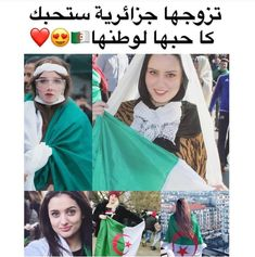 Find images and videos about freedom, dz and Algeria on We Heart It - the app to get lost in what you love. Coffee Sleeve, Love You, Let It Be, Find Image, Freedom, Girly, Beauty, Instagram, Palestine
