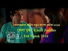 "Bangla New Romantic Natok ""Khela juddho"" ft.Mosharraf Karim & Shukh 2016   Natok Name : Khela juddho Cast : Mosharraf Karim & Shukh  Watch All New Bangla Natok B-Flim Natok HD Bangla Eid Natok 2016  Bangla Comedy Natok 2016 Bangla Romantic Natok 2016 Super Bangla Eid Natok 2016 Pablish by: B-Flim Natok HD Genres: Bangla Natok B-Flim   Please Watch Like Share & Subscribe Me  Show my Blog Site : http://ift.tt/2dBIuDl  All Funny Videos are in this channel…"