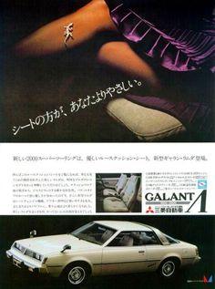 「グッとくる自動車広告 (1970年代後半三菱編)」チョーレルのブログ記事です。自動車情報は日本最大級の自動車SNS「みんカラ」へ!