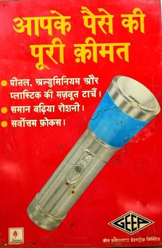 India Geep Torch Advertising Tin Sign Board Size 15x10 Inches #go212