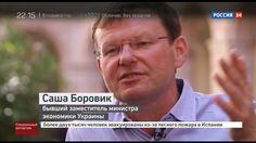 Саша Боровик  спецальный репортаж бывший заместитель экономике Украины 2...
