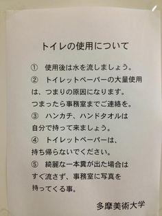 あごひげ海賊団 : 多摩美術大学のトイレの使用方法
