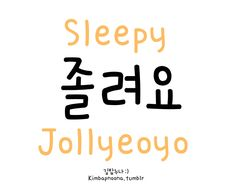 Pronun: jol-lyeo-yo (joll-yeo-yo is much easier to explain than how to pronounce 'lyeo/ryeo') #learn #words #Korean