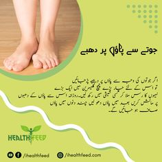 Beauty Tips Daily health and beauty tips in urdu - Care - Skin care , beauty ideas and skin care tips Good Skin Tips, Healthy Skin Tips, Skin Care Tips, Natural Health Tips, Good Health Tips, Health And Beauty Tips, Beauty Care, Beauty Hacks, Getting Rid Of Bloating