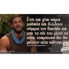 """217 """"Μου αρέσει!"""", 2 σχόλια - Kwnstantinos Basalos (@__vasalakia) στο Instagram: """"Πάλι καλά την γλίτωσαν ❤"""""""