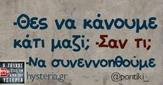 quotes and greek quotes εικόνα Greek Memes, Funny Greek Quotes, Funny Picture Quotes, Funny Quotes, Jokes Quotes, Me Quotes, Funny Statuses, Savage Quotes, Funny Phrases