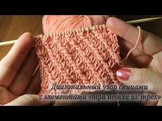 Диагональный узор спицами с элементами «три петли из трех» | Diagonal knitting pattern - YouTube