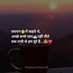 Tea Quotes Funny, Tea Lover Quotes, Chai Quotes, Soul Quotes, Life Quotes, Funny Jokes, Fake Love Quotes, Love Quotes For Girlfriend, First Love Quotes