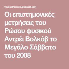 Οι επιστημονικές μετρήσεις του Ρώσου φυσικού Αντρέι Βολκόβ το Μεγάλο Σάββατο του 2008