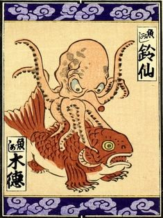 (These come from a book of Japanese folklore illustrations. Japanese Drawings, Japanese Artwork, Japanese Painting, Japanese Prints, Japan Illustration, Octopus Illustration, Japanese Mythical Creatures, Vintage Tattoo Design, Japanese Yokai