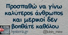 Greek Memes, Funny Greek Quotes, Funny Picture Quotes, Funny Quotes, Status Quotes, Mood Quotes, Life Quotes, Favorite Quotes, Best Quotes