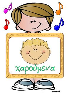 Music School, Classroom Rules, Music For Kids, Music Education, Musical Instruments, Musicals, Preschool, Songs, Feelings