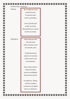 "mikapanteleon-PawakomastoNhpiagwgeio: Θεατρικό καλοκαιριού (3): ""Ο τζίτζικας και ο μέρμηγκας"""