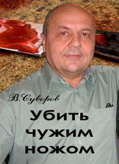 Аудиокнига Виктор Суворов. Убить чужим ножом слушать онлайн - Исторические книги слушать онлайн - Аудиокниги онлайн - Аудиокниги слушать онлайн