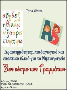 Δραστηριότητες, παιδαγωγικό και εποπτικό υλικό για το Νηπιαγωγείο (Στον κόσμο των Γραμμάτων) - ηλεκτρονικό βιβλίο Greek Art, Ebooks, Playing Cards, Lettering, Education, Words, School, Blog, Alphabet