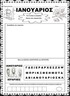 Days Of Week, Preschool Education, School Days, School Projects, Poems, Winter, Greek, Seasons, Paper