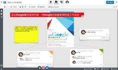 電腦玩物: 取代會議室大白板! Conceptboard 讓設計溝通更簡單