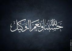 Islam Arabic Calligraphy Art, Arabic Art, Caligraphy, Achieving Dreams Quotes, Muslim Quotes, Islamic Quotes, Islamic Wallpaper, Arabic Love Quotes, Cursive