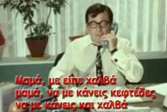 Tv Quotes, Movie Quotes, Funny Greek Quotes, Funny Memes, Jokes, We Movie, Simple Words, Just Kidding, Picture Quotes