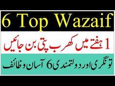 Qurani Wazaif in Urdu Islamic Dua, Islamic Messages, Qoutes, Poems, Entertaining, Money, Videos, Youtube, Allah