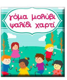 Γόμα Μολύβι Ψαλίδι Χαρτί School Themes, First Day Of School, First Grade, Special Education, Places, First Day Of Class, First Day School, Back To School, Lugares