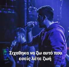 Greek Quotes, Booty, King, Wallpapers, Thoughts, Workout, Fictional Characters, Swag, Wall Papers