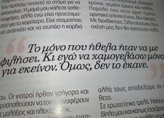 Greek quote Greek Quotes, Thoughts, Ideas
