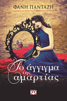 First Time, My Books, Literature, Reading, World, Movie Posters, Greek, Literatura, Film Poster
