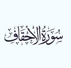 سورة الأحقاف / قراءة : وديع اليمني