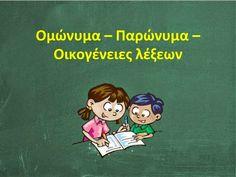 e-blogakia: 6η Ενότητα Γλωσσας Ε΄- Ομώνυμα-Παρώνυμα
