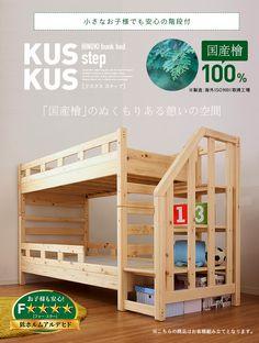 2段ベッド クスクス2 ステップ 国産檜100%使用 階段付き「家具通販のわくわくランド 本店」