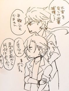 Photo Chuuya Nakahara, Animal Jam, Bongou Stray Dogs, Shounen Ai, Touken Ranbu, Fandom, Fan Art, Cartoon, Manga