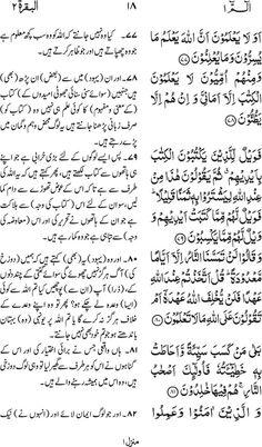 Irfan ul Quran  Part #: 01 (SayaqooluAlif laam meem)  Page 018
