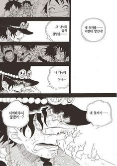 One Piece Doujinshi + Ảnh - Ace and Sabo One Piece Meme, One Piece Manga, One Piece Funny, One Piece Comic, One Piece Fanart, Manga Anime, Film Manga, One Piece Images, One Piece Pictures