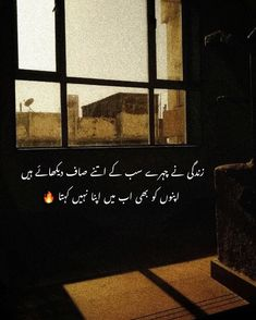 Love Quotes In Urdu, Urdu Love Words, Urdu Quotes, Poetry Quotes, Best Quotes, Qoutes, Poetry Lines, Poetry Pic, Urdu Poetry Romantic