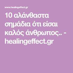 10 αλάνθαστα σημάδια ότι είσαι καλός άνθρωπος.. - healingeffect.gr