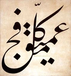 ismail orman-hattatlar sofası من كل فج عميق