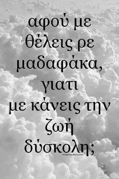 Image about greek quotes in Greek feelings 💭 by Cute but Psycho Favorite Quotes, Best Quotes, Funny Quotes, Cafe Quotes, General Quotes, Everyday Quotes, Clever Quotes, Greek Words, Special Quotes