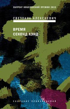 """Светлана Алексиевич, """"Время секонд хэнд"""" #алексиевич #голосаутопии #обложкакниги"""