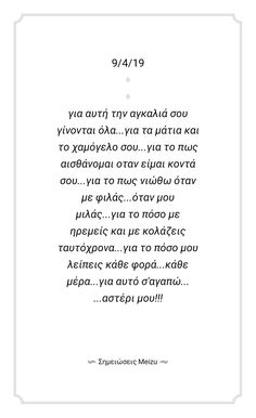 Μωρό μουυυυυ !!!!!!!!!!Σε λατρευω πολύ!!!!! Crazy Love, I Love You, My Love, Amazing Quotes, Love Quotes, Greek Quotes, Greeks, Couple Quotes, Love Words