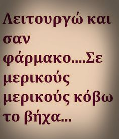 Funny Greek Quotes, Funny Quotes, Perfect Word, Perfection Quotes, Wisdom Quotes, Wise Words, Favorite Quotes, Laughter, Jokes