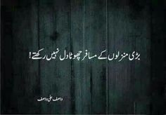 Iqbal Poetry, Sufi Poetry, Love Poetry Urdu, Wise Quotes, Urdu Quotes, Poetry Quotes, Quotations, Urdu Thoughts, Deep Thoughts