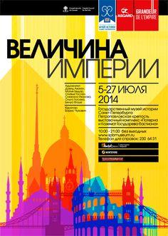 Картинки по запросу постер музей