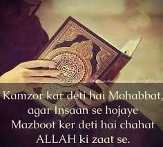 """Résultat de recherche d'images pour """"quotes about allah"""" Shyari Quotes, Allah Quotes, Muslim Quotes, Love Quotes, Alhamdulillah For Everything, Religious Photos, Beautiful Islamic Quotes, Allah Love, Qoutes About Love"""